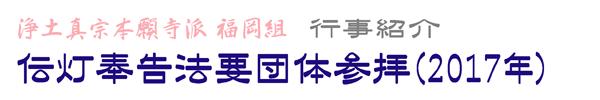 行事紹介 伝灯報告法要団体参拝2017